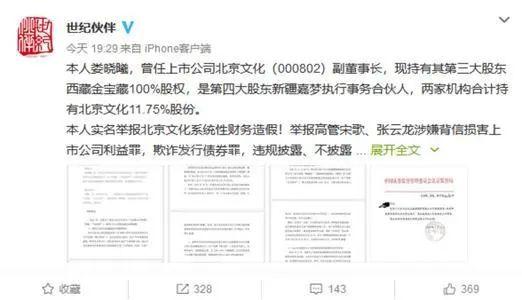 """北京文化""""财务造假""""举报背后,两位股东正在生死相搏"""
