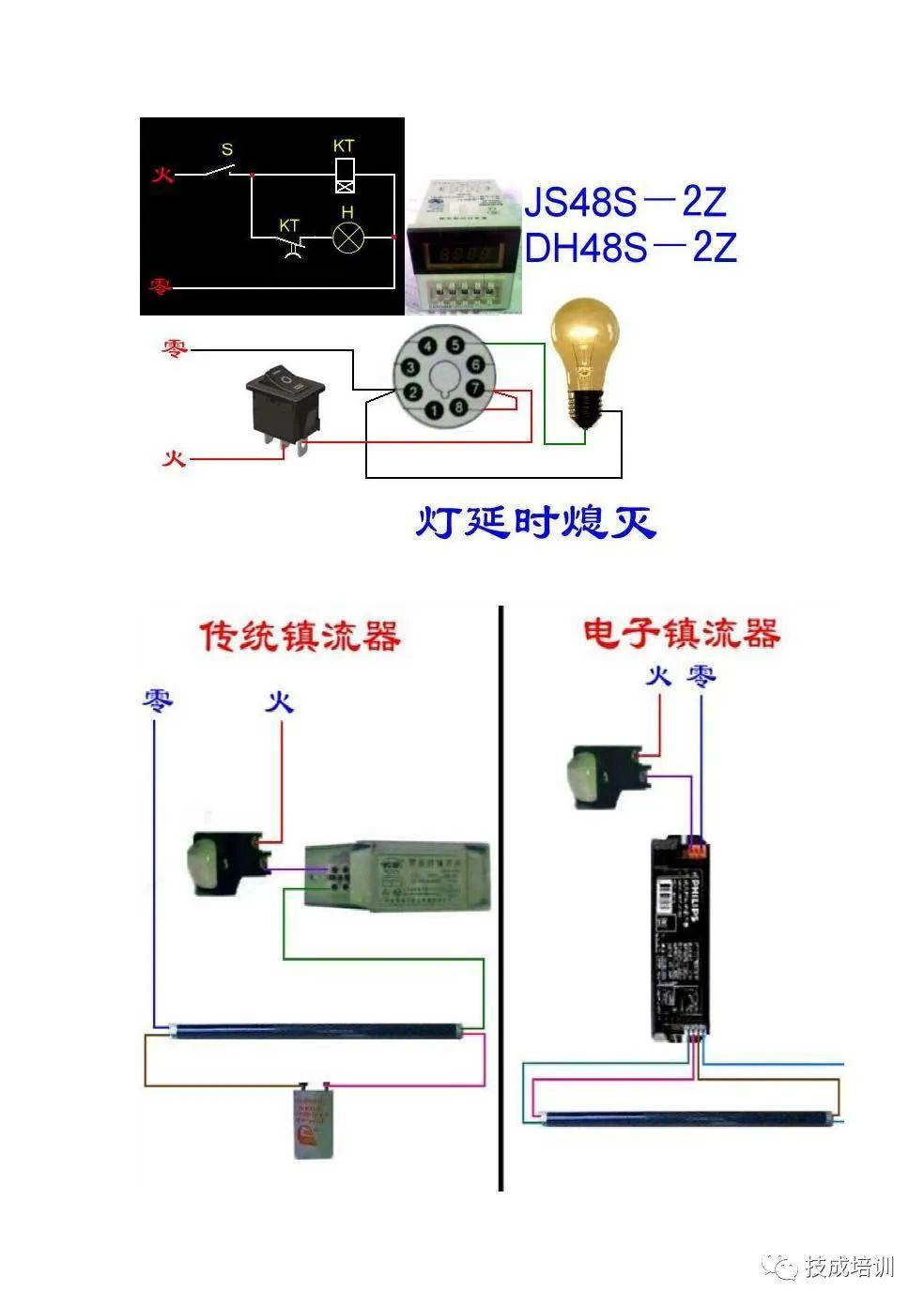 日光灯电子整流器电路工作原理与13种电路图.doc-全文可读
