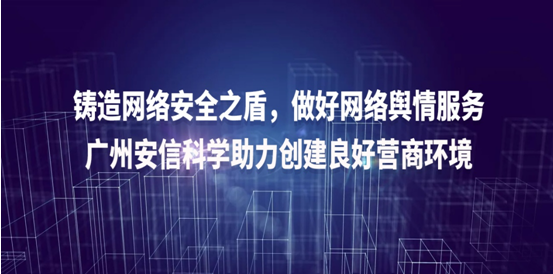 铸造网络安全之盾,做好网络舆情服务 广州安信科学助力创建良好营商环境