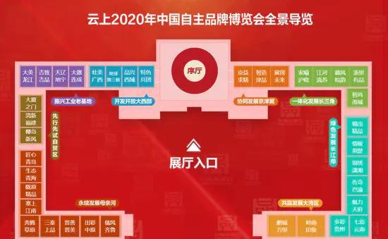 唱响品牌力量!苏州金龙亮相云上2020年中国自主品牌博览会