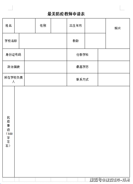 中原教育行业最美防疫教师——最美防疫教师,蓄力2020!