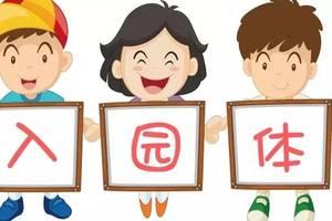 【高阳妇幼@家长们】幼儿园体检攻略(收藏)图片