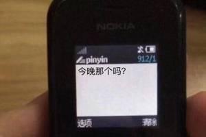诺基亚短信表情包 请你认真和我谈恋爱好吗图片