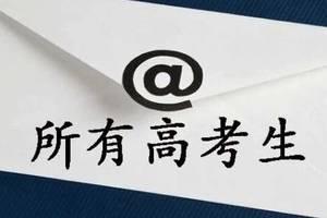 河南本科一批平行志愿正式开档,95802份档案投出!21日有机会捡漏儿