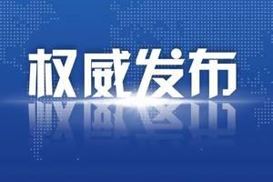 刚刚,哈市2019年省重点高中国际班录取分数线公布