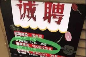 霸气火锅店只招985毕业的服务员,年薪20W,你还相信学历不重要?