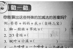 小学生作业究竟有多难?网友:俩研究生也辅导不了一个小学生!
