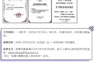月薪3000-3500元,要求大学本科及以上学历……南京这家博物馆招聘被吐槽!