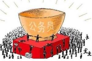 原创在中国,穷人想要翻身,最好的途径是去当公务员?