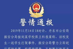 辽宁丹东一学校学生打架致一女生死亡,涉案人员已被控制