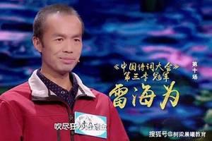 從外賣小哥到教研教師,雷海為非清華北大畢業,才華卻令人汗顏