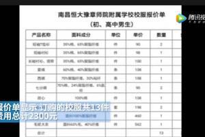 """中學校服收2300元:家委會別沒""""存在感"""" 新京報快評"""