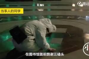 原创郑州某高校俩学生通过司法考试,图书馆门前三叩首跪拜