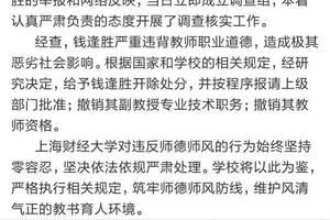 上海财大性骚扰事件副教授被开除