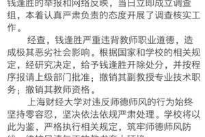 上海财经大学通报来了!性骚扰女学生副教授被开除