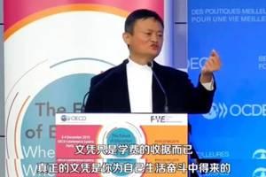 """马云最新演讲""""文凭只是学费的收据"""",可阿里从不在三本招人"""