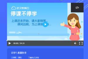 武汉在线开学:义务教育阶段顺利开课,职校老师有点愁