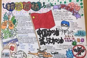 """——常中学子""""抗击疫情""""主题手抄报作品展示"""
