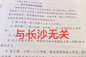 3月2日分批开学方案出炉?长沙市教育局:尚未确定