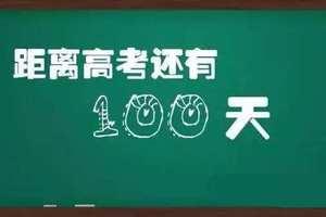 2020高考倒计时100天