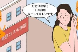 """原创钉钉火到日本了,""""山川异域,风月同钉""""!"""