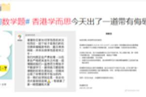 """被曝用""""武汉肺炎""""出题,香港学而思:深感歉意,题系网络编辑未审就发"""