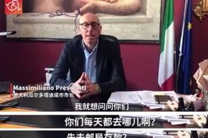 意大利市长花式狂怼市民