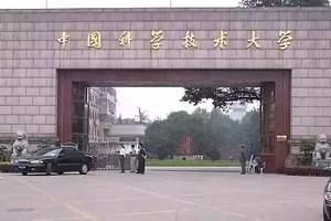 2020中國國字號大學排名出爐,中國科學技術大學勇奪第一