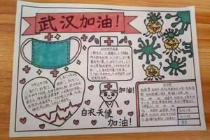 小学生防疫手抄报精选