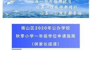 深圳南山小一初一学位:5月12日开始网上申请