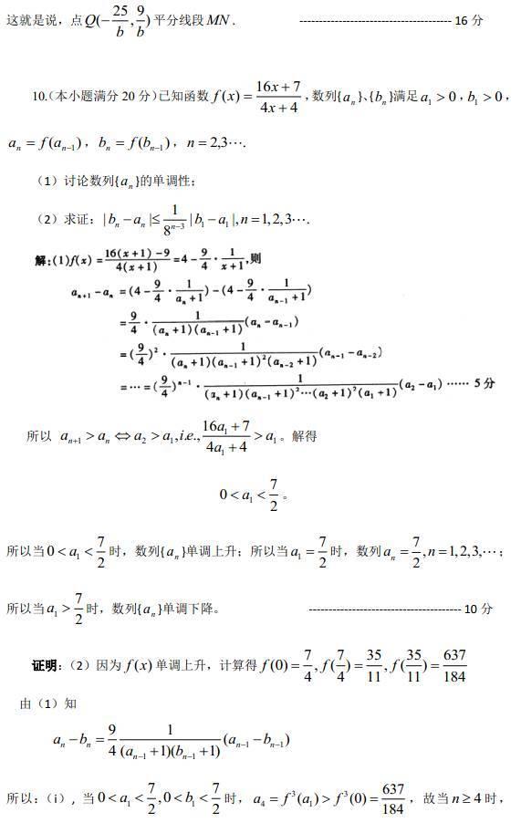 2017年广东省高中高中竞赛试题与v高中答案仙桃精英数学图片