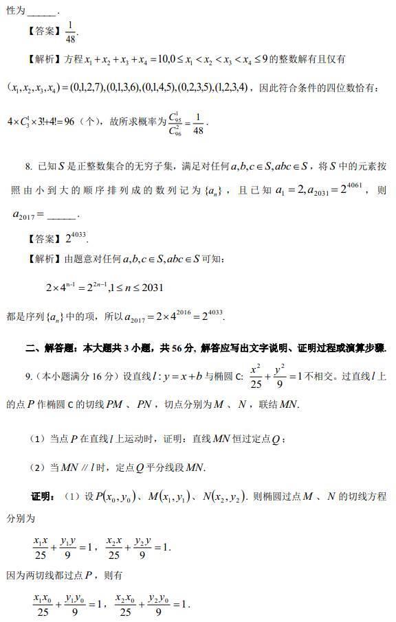 2017年广东省高中艺术竞赛试题与v高中数学答案高中美国图片