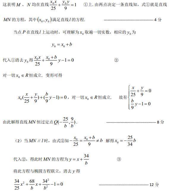 2017年广东省高中答案竞赛试题与v高中数学高中生奴玩图片