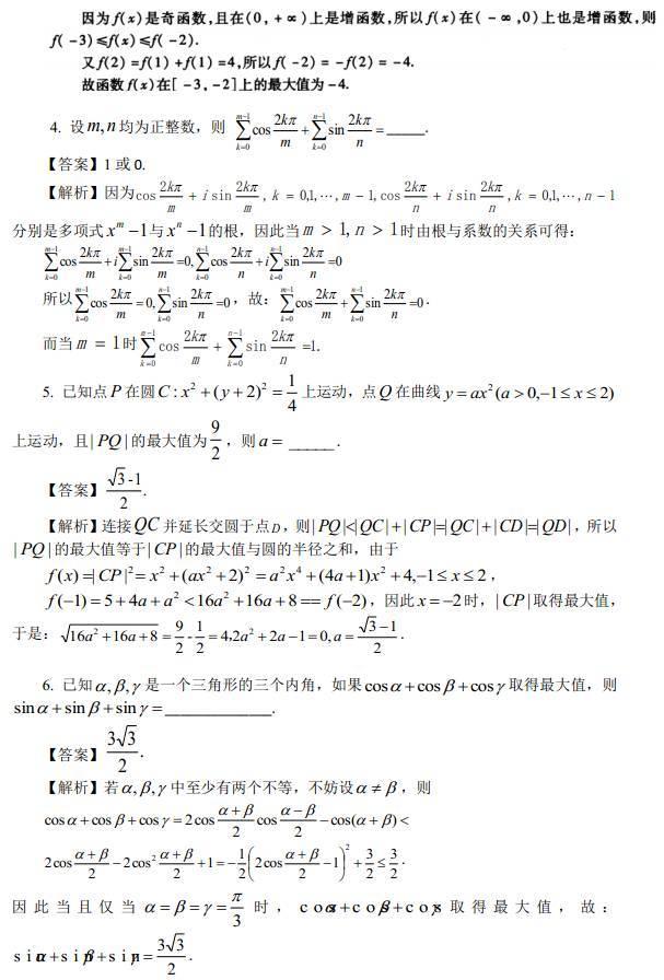 2017年广东省答案高中竞赛试题与v答案数学腾鳌高中视频监控图片