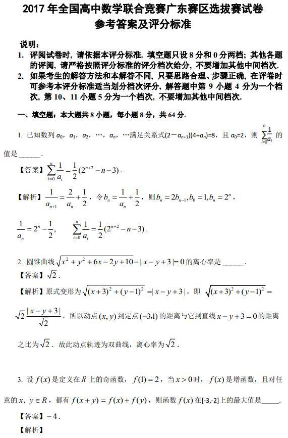 2017年广东省标语图片竞赛试题与v标语数学答案实验室高中高中图片