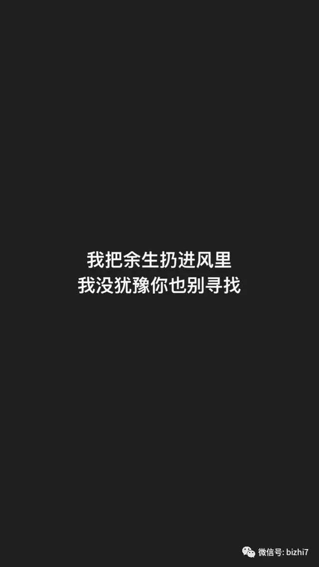 iphone文字壁纸,黑底白字图片