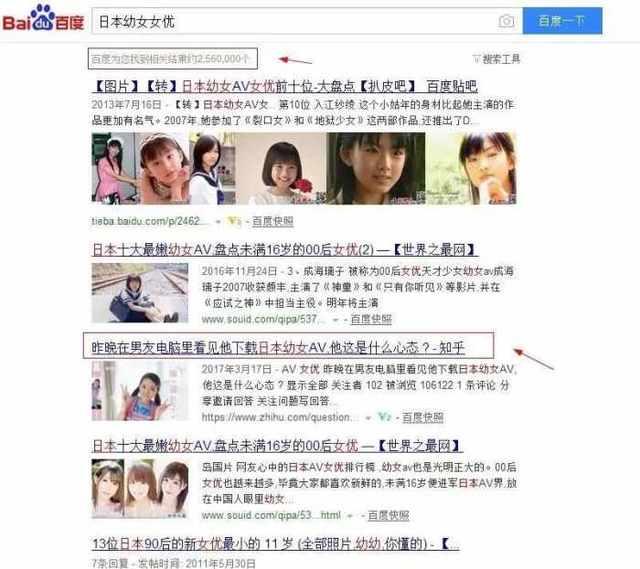 日本幼女野外高潮_而其中一条来自知乎的提问很耐人寻味,果然还是有很多人想看幼女女优