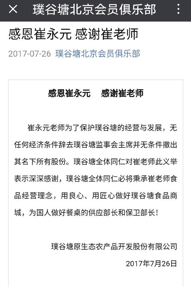 崔永元离开璞谷塘这家反转基因电商日后怎么办?_凤凰彩票手机app