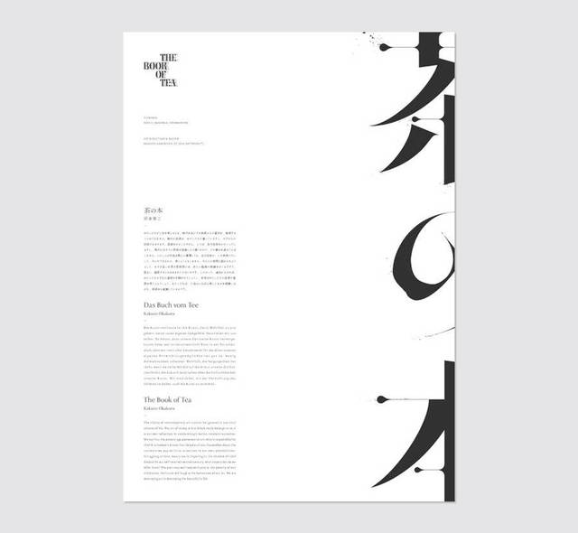 版式設計|—海報設計的左右構圖法