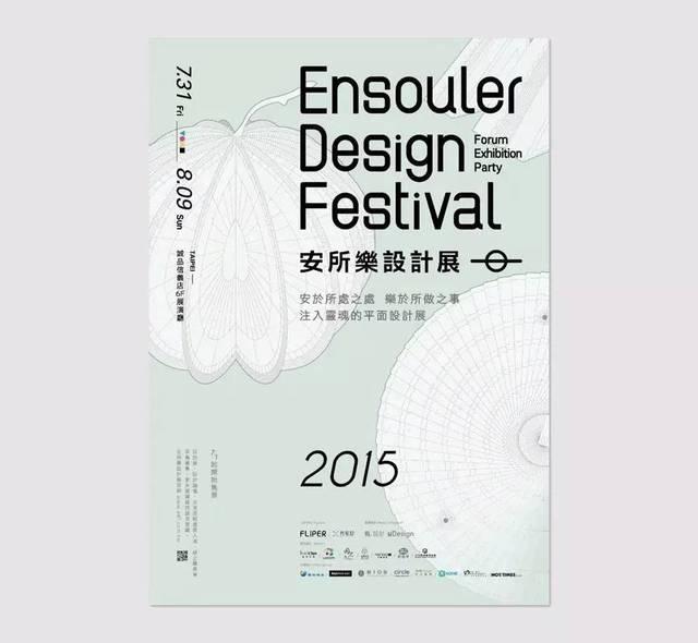 |版式设计|-海报设计的左右构图法效果图设计素材图片