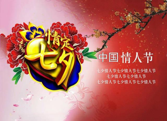 把七夕节称为情人节,是对世间真爱的亵渎和对中国历史