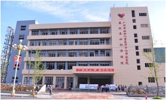 【医院新闻】我院对口帮扶贵州省荔波县妇幼保健院图片