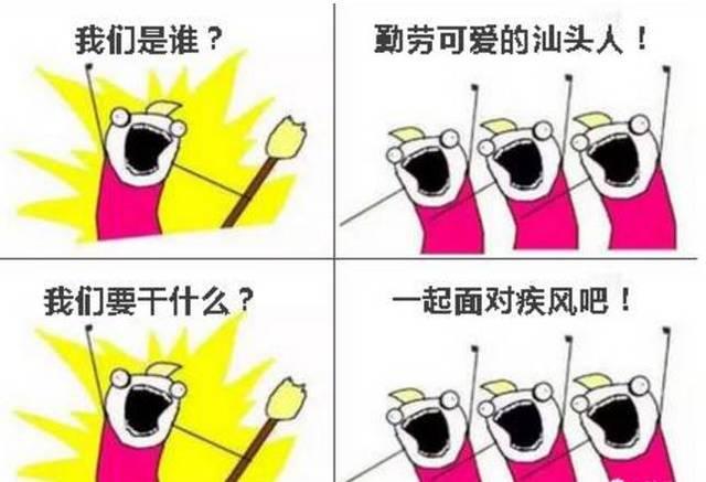 来吧综合性爱网_来源|汕头综合中央气象台,中国气象爱好者,汕头气象信息网及网络