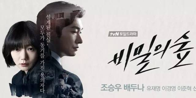 英豪2娱乐:侦查公开不公开?从韩剧《秘密