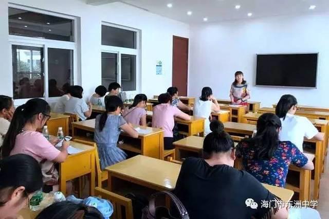 坚定方向 聚力质量——海门市东洲中学教育管理集团暑期专任教师学科