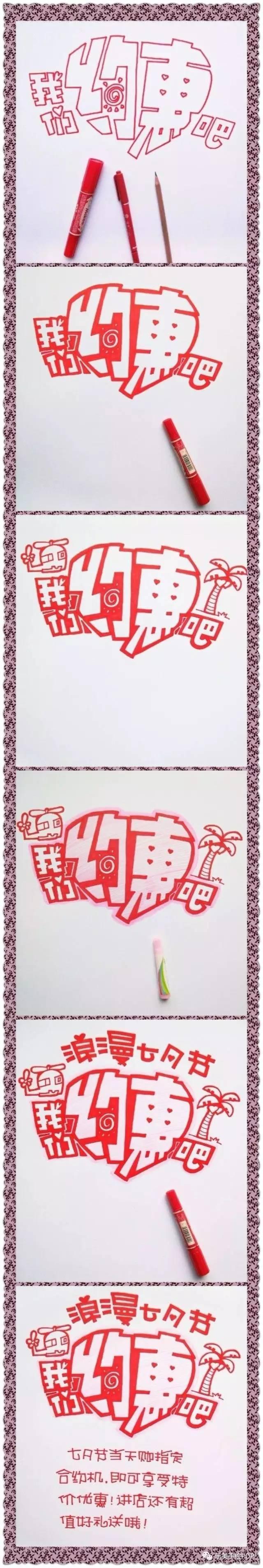 七夕情人节手绘pop海报