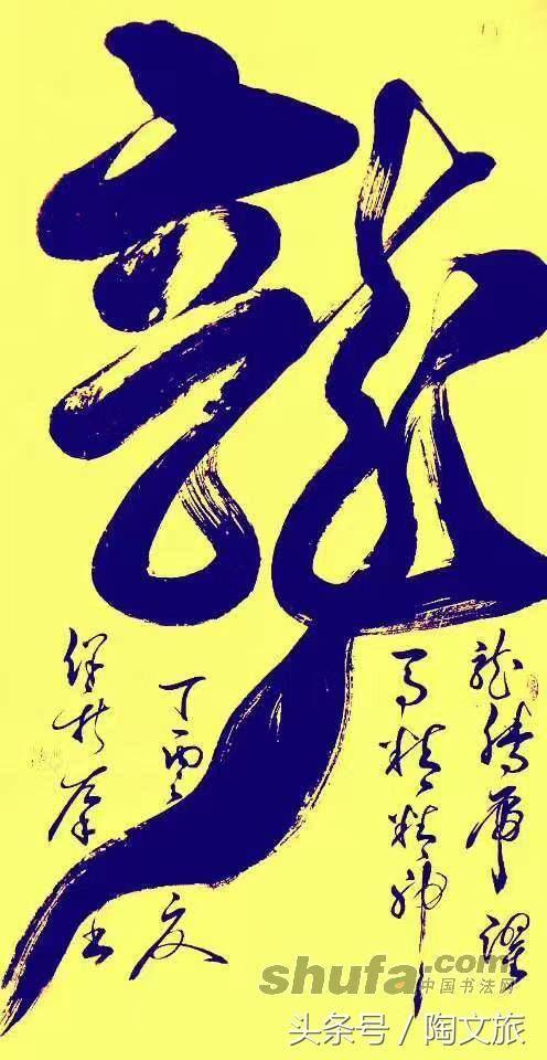 中国梦—残疾左笔书法第一人徐保新