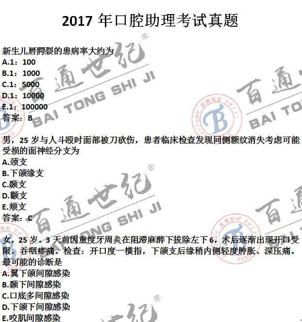 【完整汇总】2017执业\/助理医师综合笔试考试
