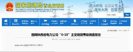 去年西安南郊变电站爆炸 原因竟是人祸
