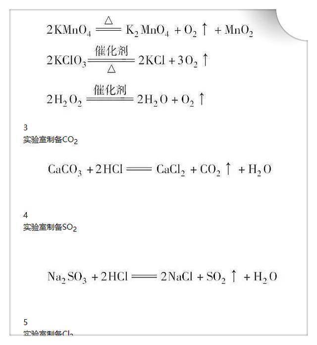 高中化学:这50个高中作文,全不可,v高中满分不是吃透化学写的公式家乡